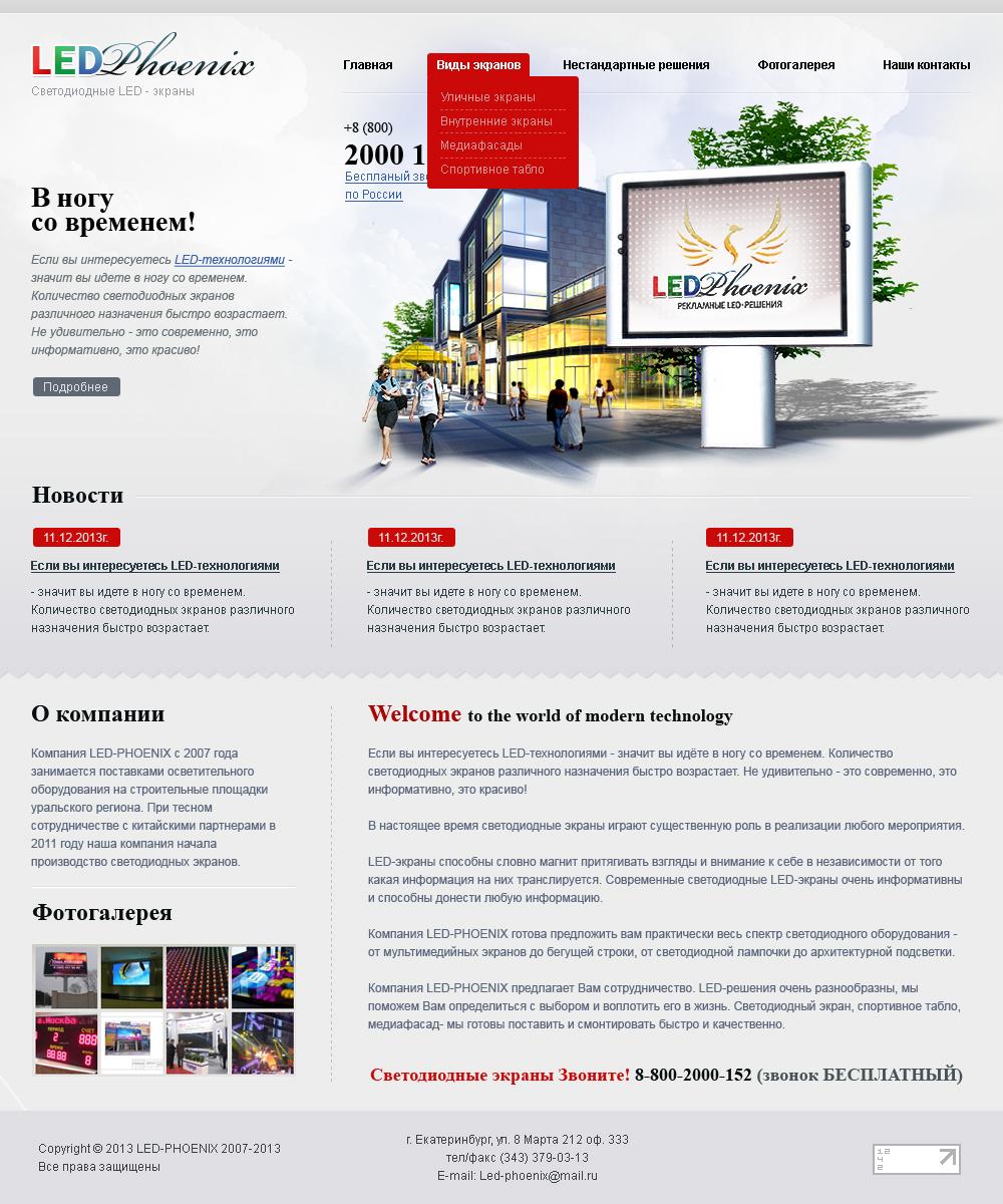 Дизайн сайта для компании по продаже ЛЕДмониторов.