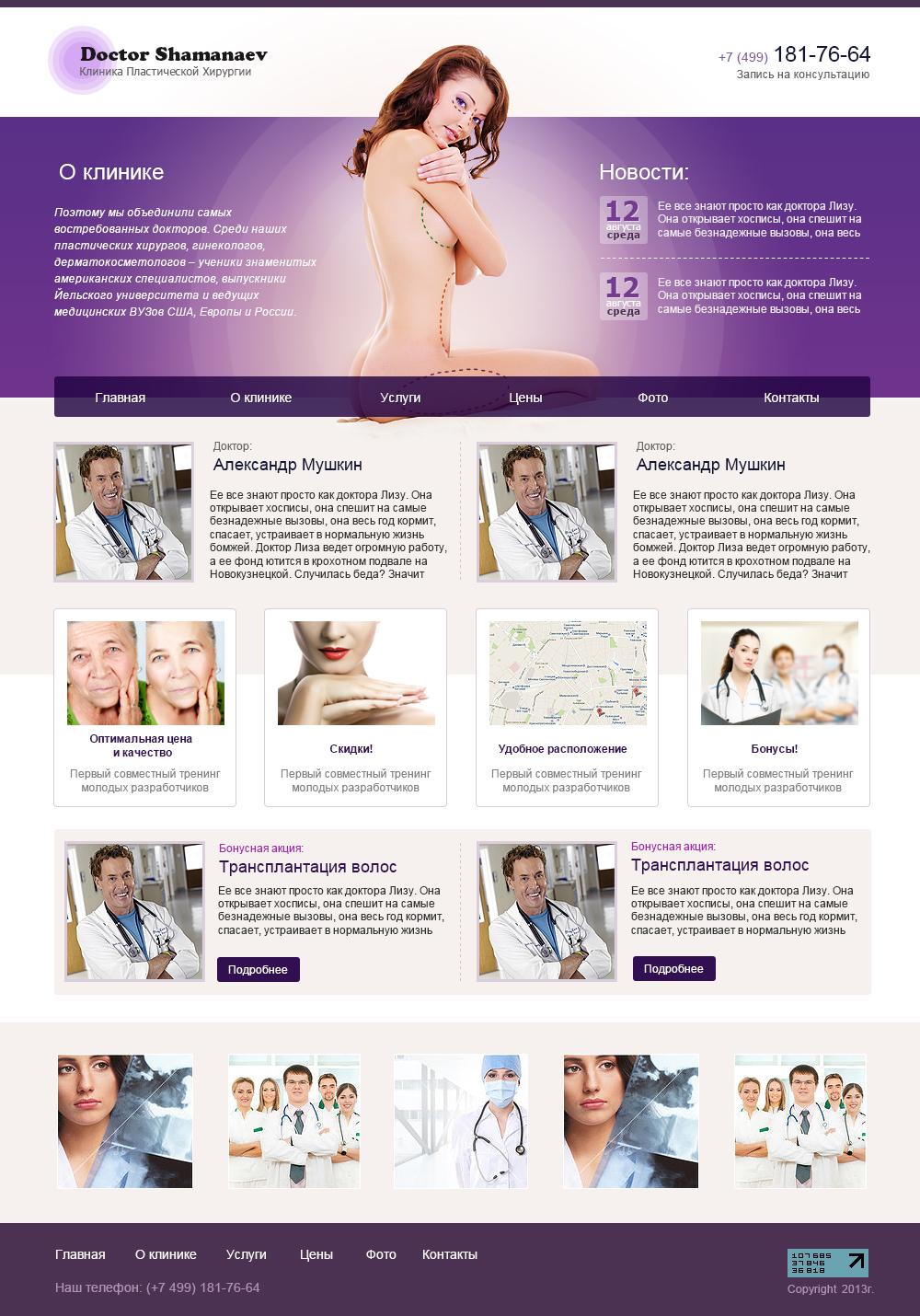 Дизайн сайта клиники пластической хирургии.