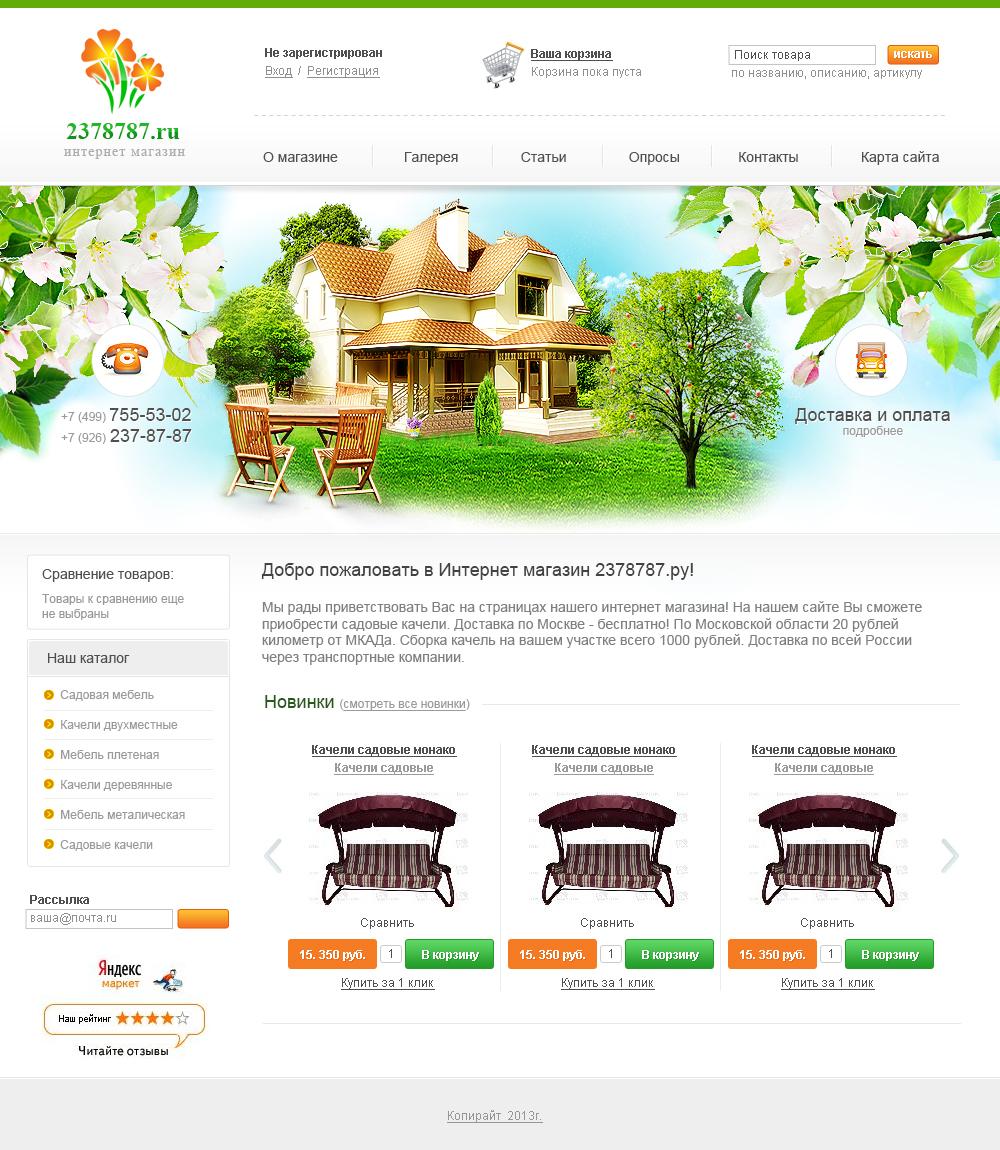 Дизайн интернет-магазина по продаже садовой мебели.