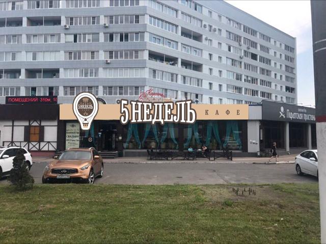Логотип для кафе фото f_05059b4d4bcd7664.jpg