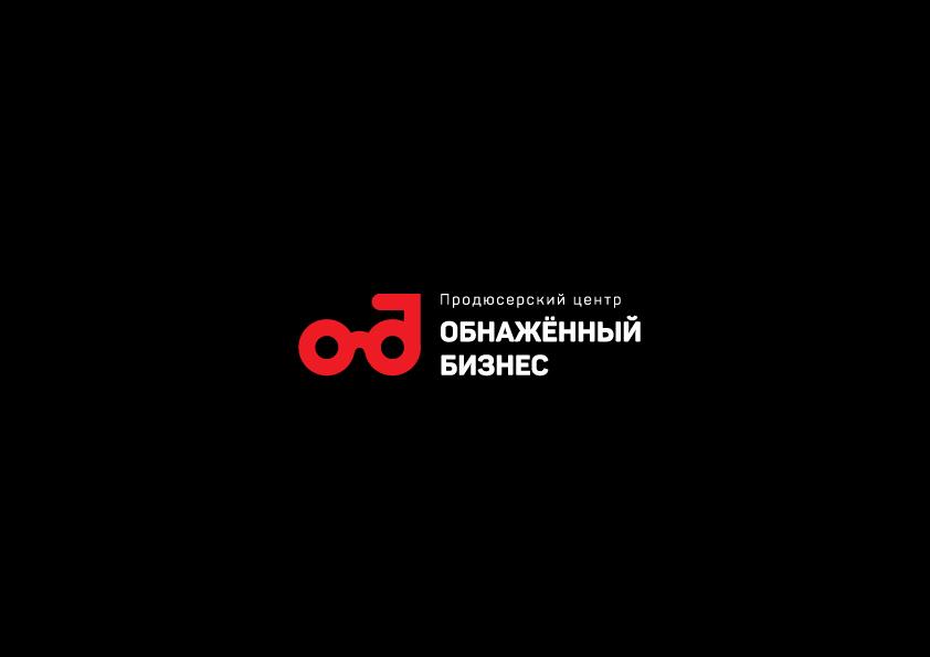 """Логотип для продюсерского центра """"Обнажённый бизнес"""" фото f_1485b9bf3686c331.jpg"""