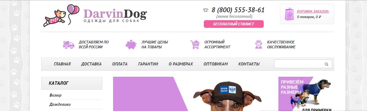 Создать логотип для интернет магазина одежды для собак фото f_1605650285e7567d.png
