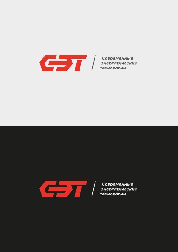 Срочно! Дизайн логотипа ООО «СЭТ» фото f_1605d5000f040323.jpg