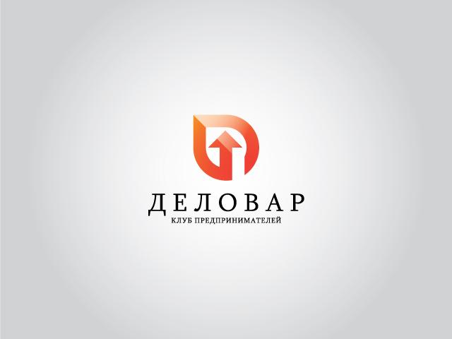 """Логотип и фирм. стиль для Клуба предпринимателей """"Деловар"""" фото f_50462aeb5450c.jpg"""