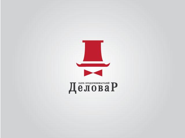 """Логотип и фирм. стиль для Клуба предпринимателей """"Деловар"""" фото f_5048677ebb65e.jpg"""