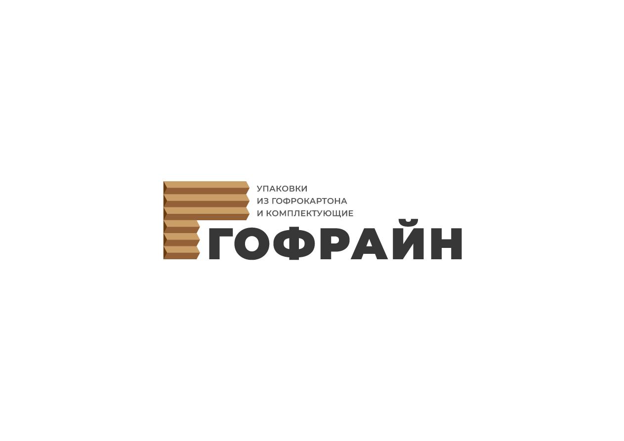 Логотип для компании по реализации упаковки из гофрокартона фото f_5865cdae25b9f6ae.jpg