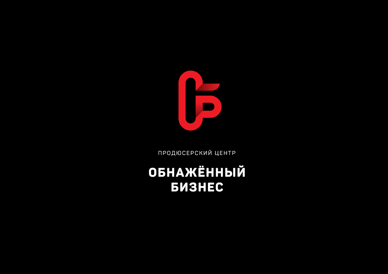 """Логотип для продюсерского центра """"Обнажённый бизнес"""" фото f_7885b9f5335ddfa3.jpg"""