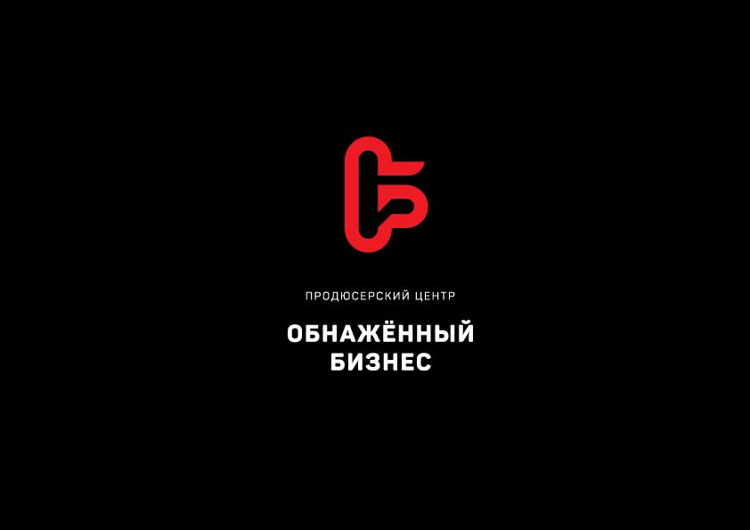 """Логотип для продюсерского центра """"Обнажённый бизнес"""" фото f_8875b9f53f17baeb.jpg"""