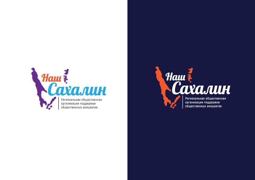 "Логотип для некоммерческой организации ""Наш Сахалин"" фото f_8925a7c238651eb7.jpg"