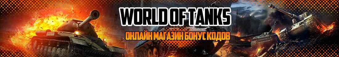 Баннер World of tanks