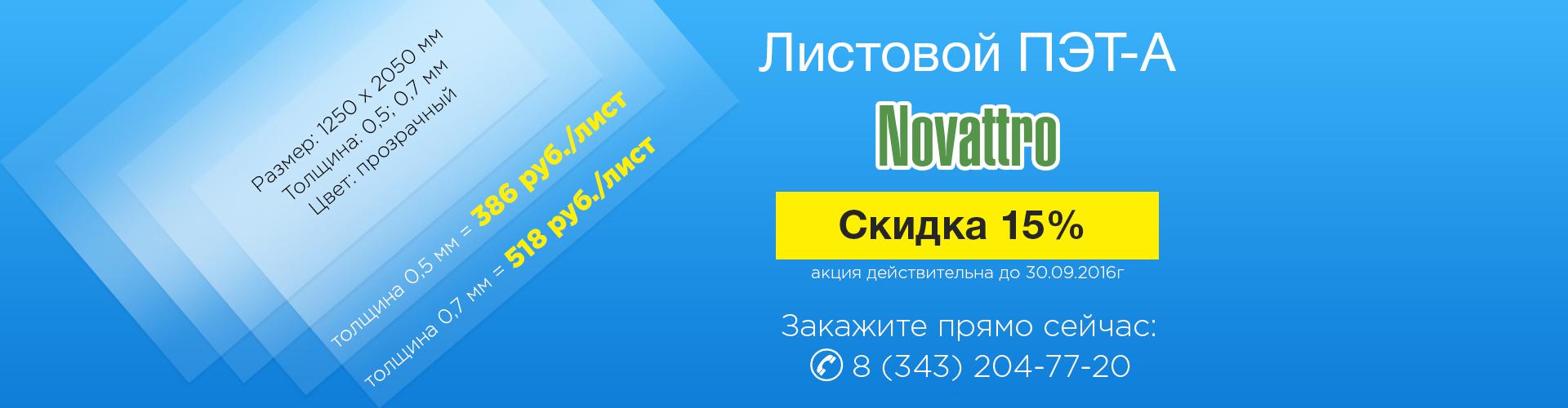 Баннер Novattro