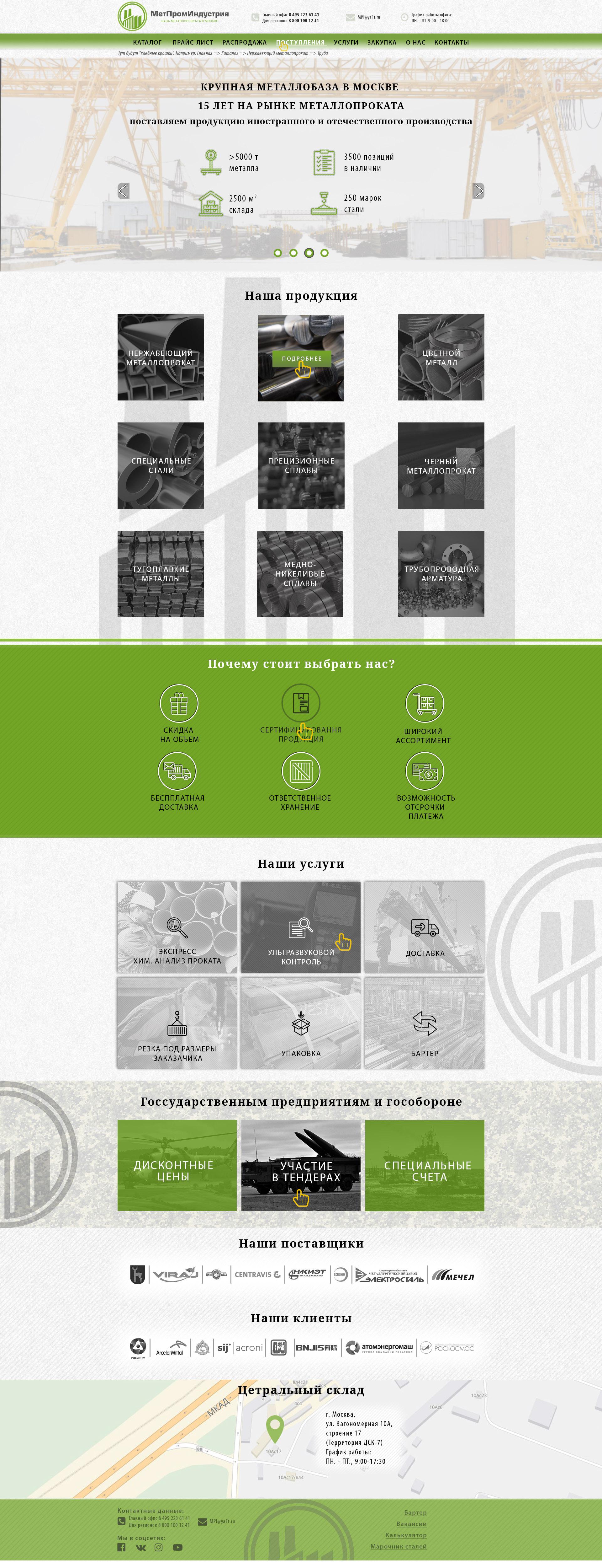 Дизайн сайта для металлоторгующей компании фото f_7605996d35013a91.jpg