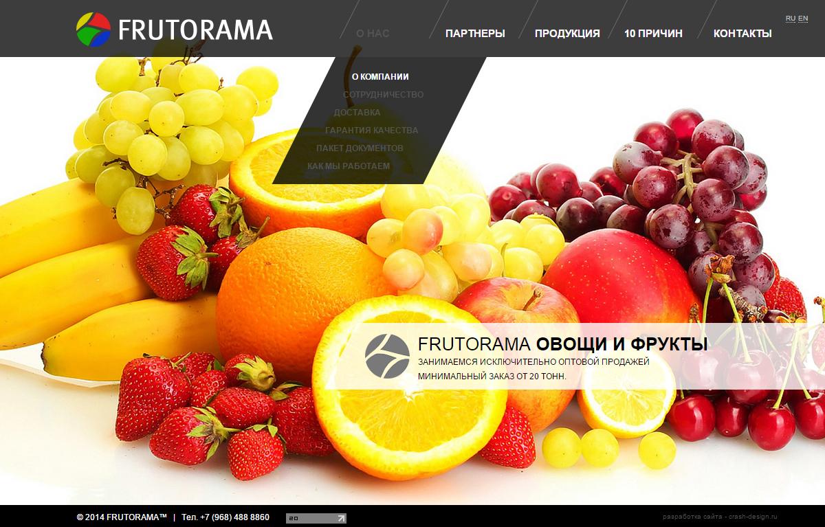 Разработка сайта «FRUTORAMA»