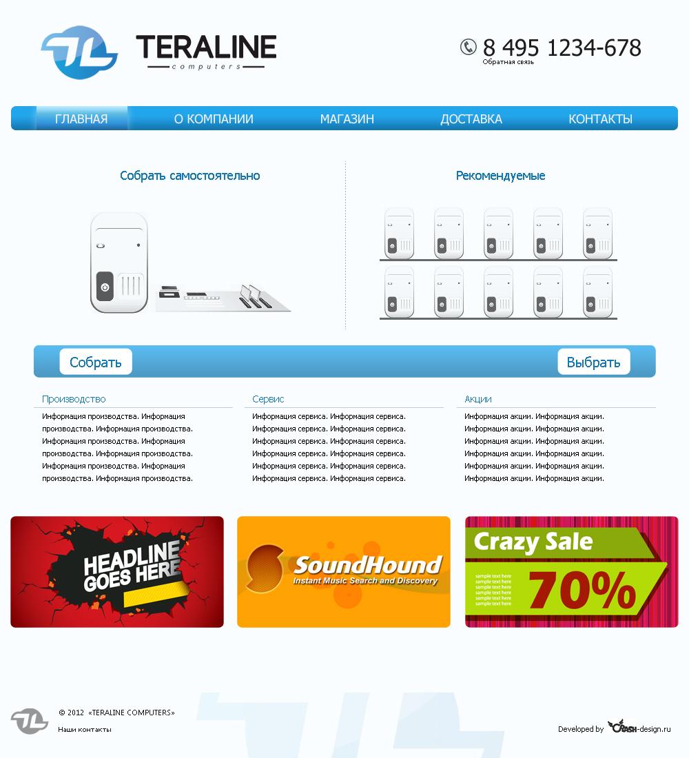 Разработка интернет-магазина «TERALINE COMPUTERS»