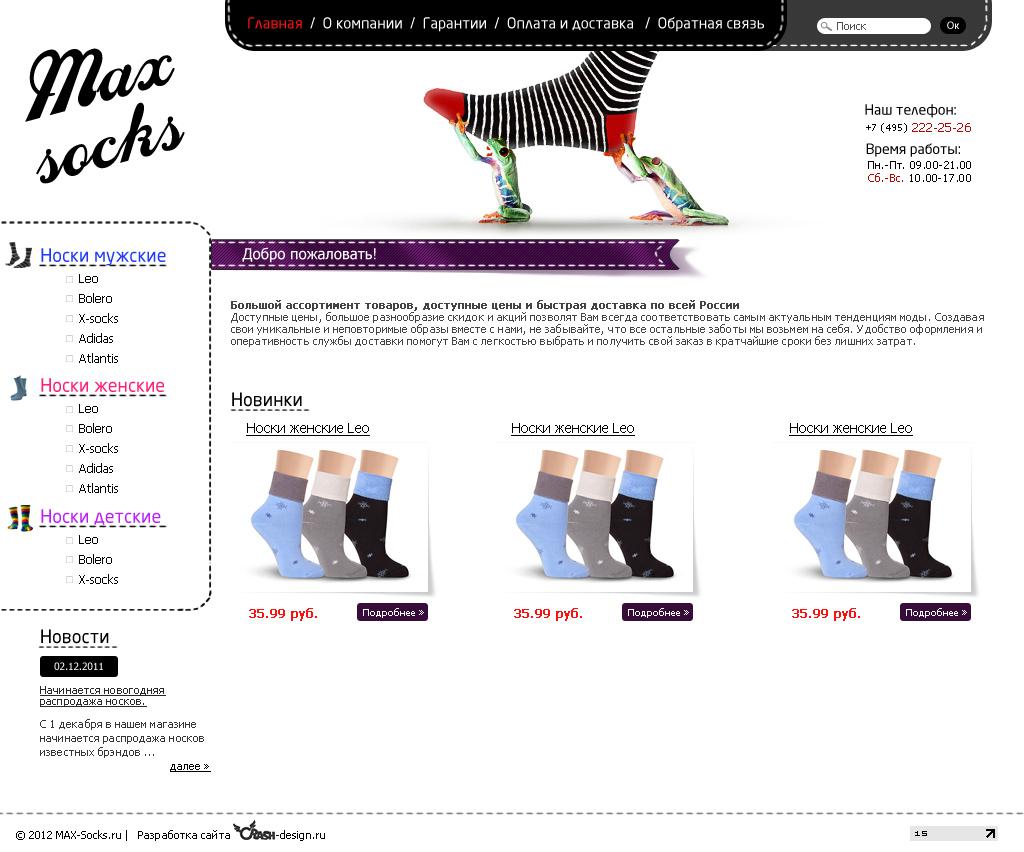 Разработка сайта «Max Socks»