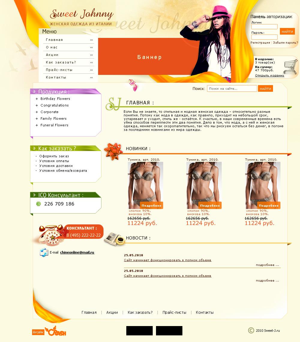 Разработка интернет-магазина «Sweet Johnny»