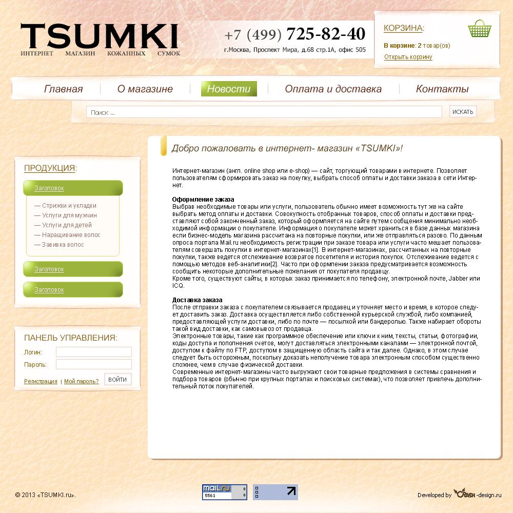 Разработка интернет-магазина «TSUMKI»