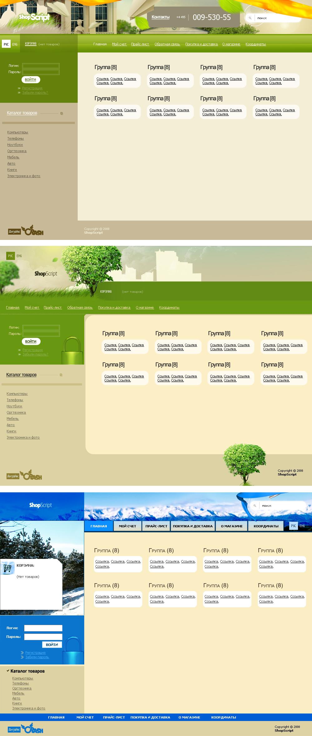 Разработка 3-х интернет-магазинов «2 часть»