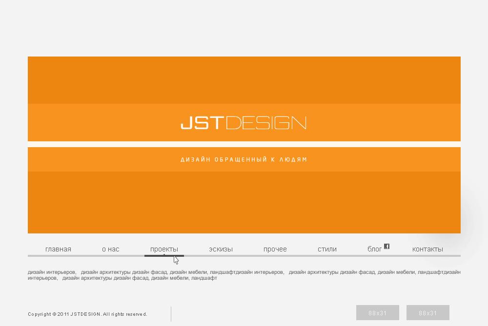 Разработка сайта «JST DESIGN»