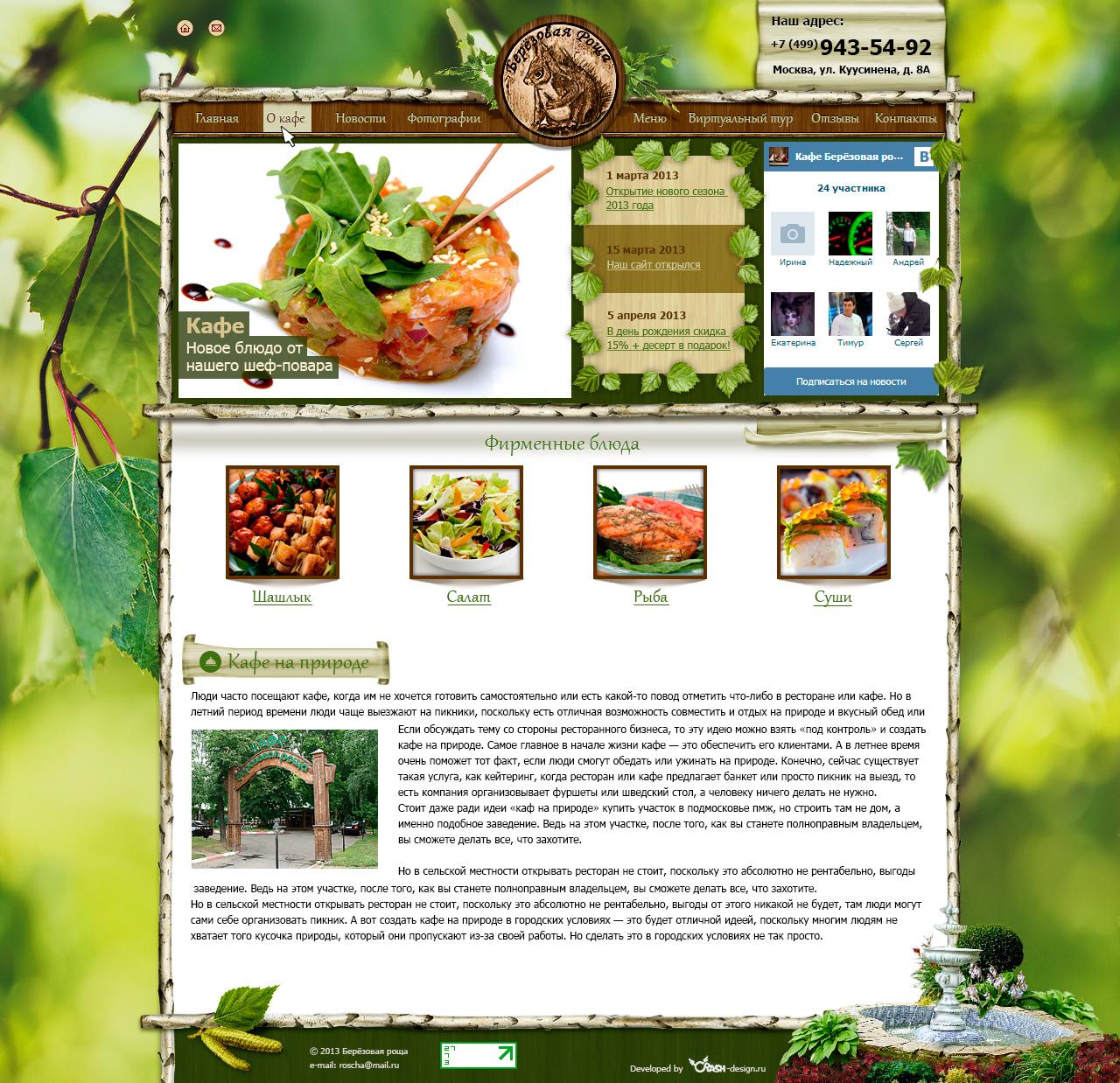 Разработка сайта ресторана «Берёзовая роща»