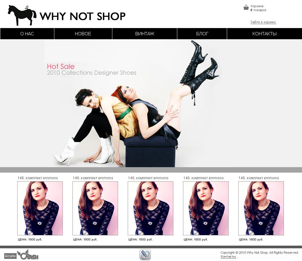 Разработка интернет-магазина «WHYNOTSHOP»