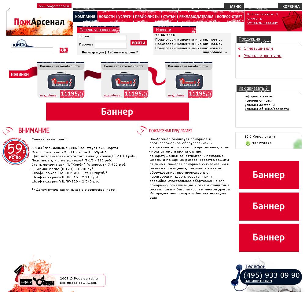 Разработка интернет-магазина «ПожАрсенал»