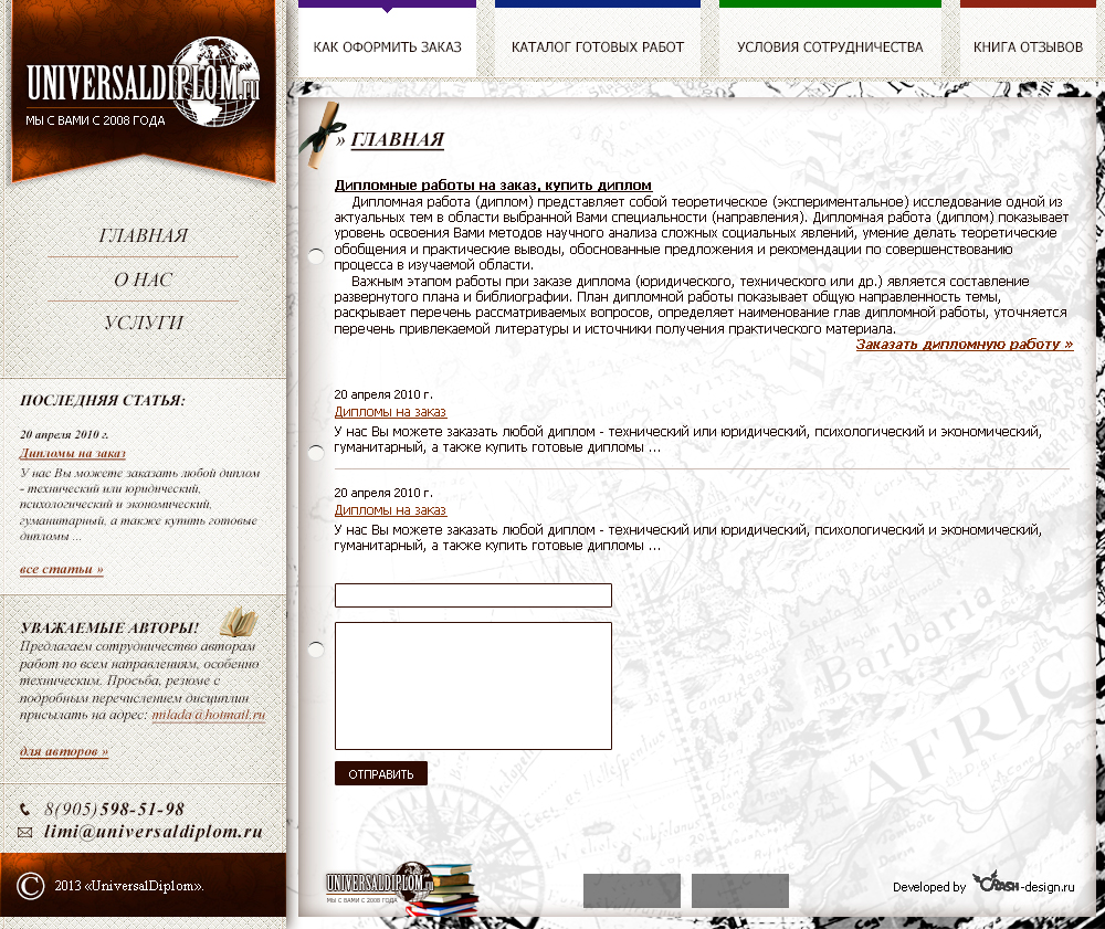 Разработка сайта «UNIVERSALDIPLOM»