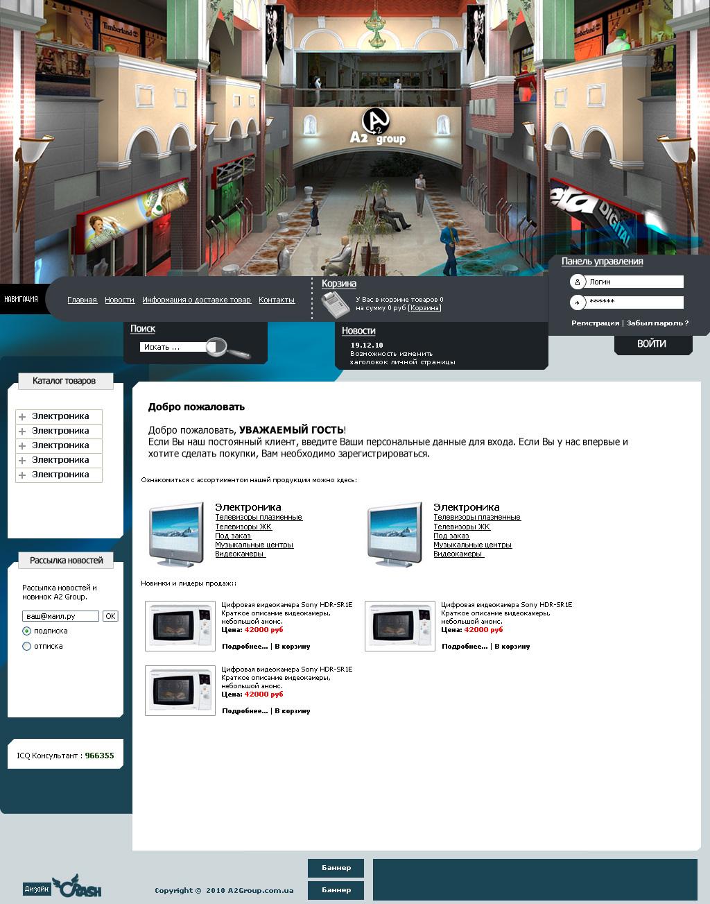 Разработка интернет-магазина «A2 group»