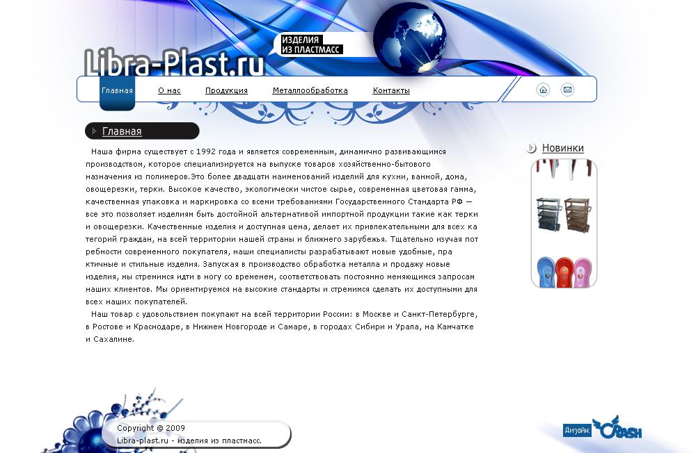 Разработка сайта «Libra Plast»