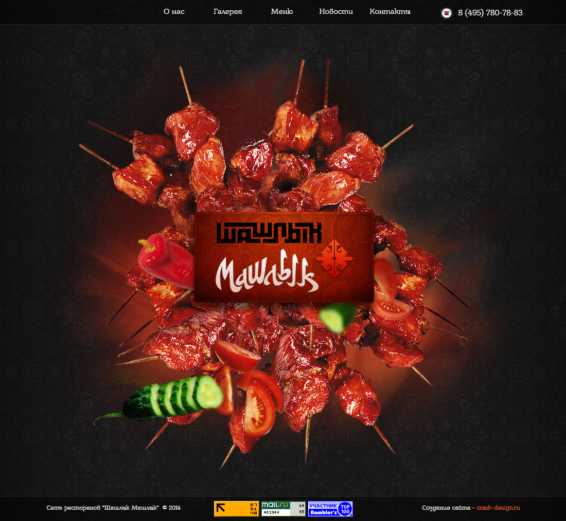 Разработка сайта сети ресторанов «Шашлык Машлык» v.2.0