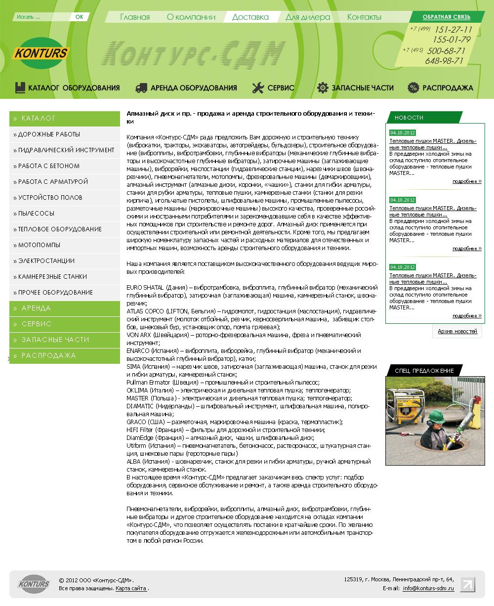 Разработка сайта «KONTURS»