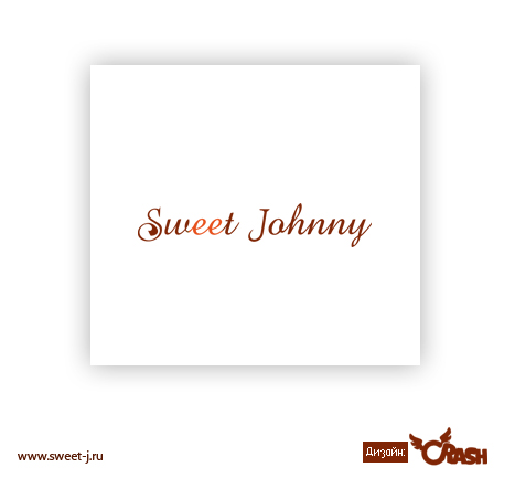 Разработка логотипа магазина «Sweet Johnny»