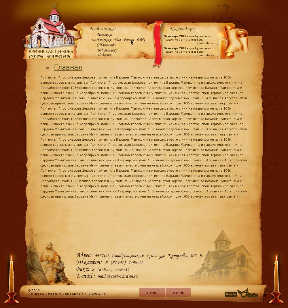 Разработка сайта армянская церкви «Сурб Вардан»