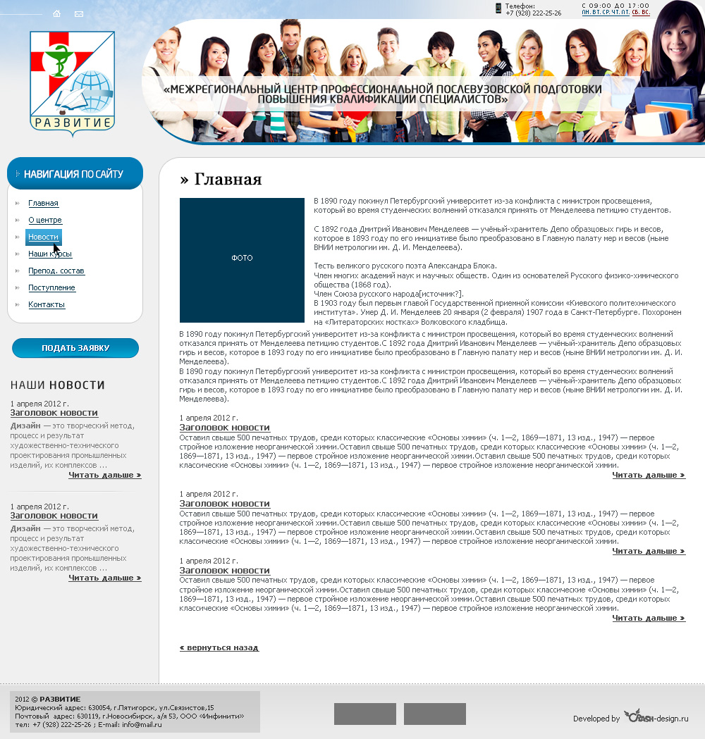 Разработка сайта центра «РАЗВИТИЕ»