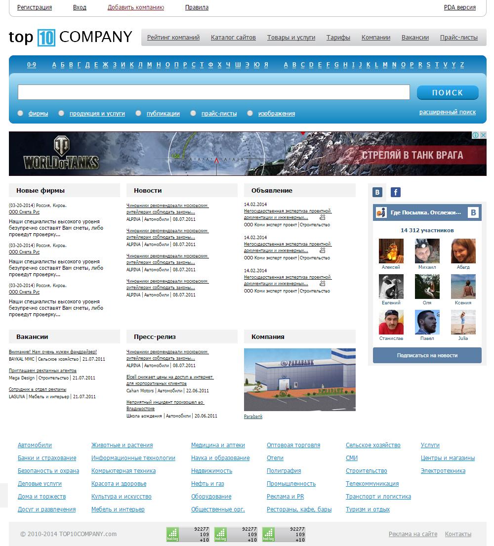 Разработка сайта «TOP10COMPANY»