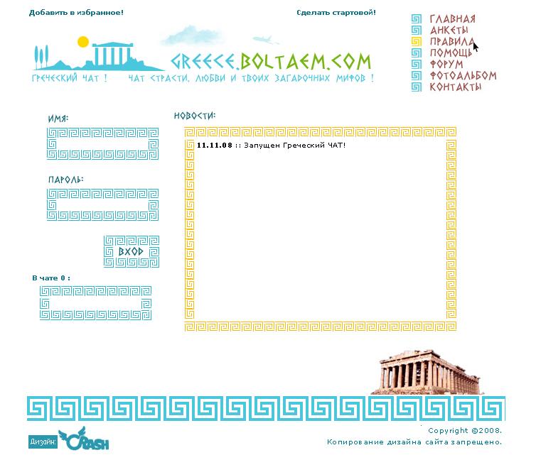 Разработка сайта «Греческий чат»