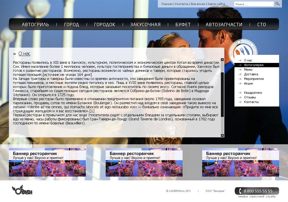 Разработка сайта «Laverna Ugra»