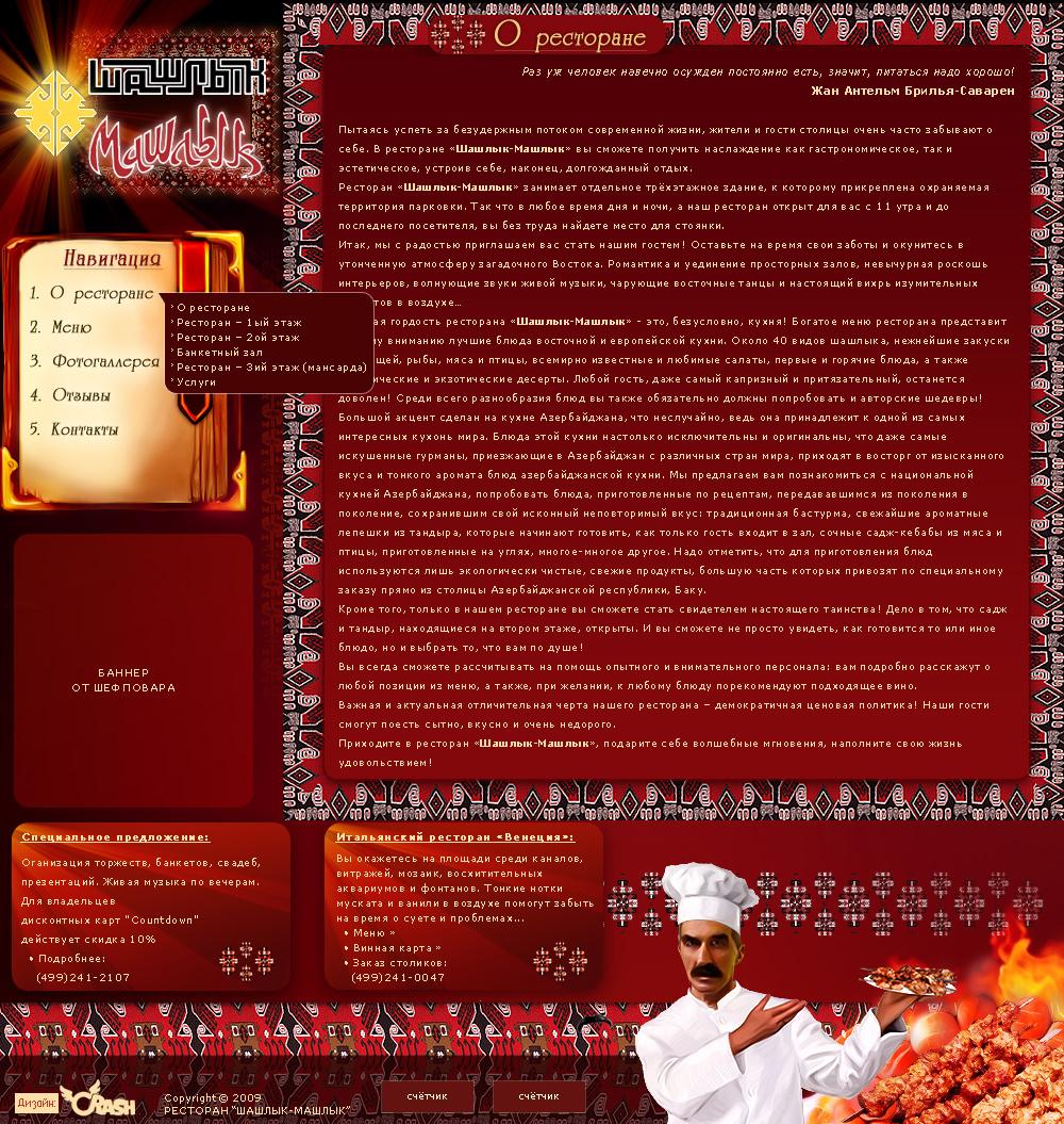 Разработка сайта сети ресторанов «Шашлык Машлык»