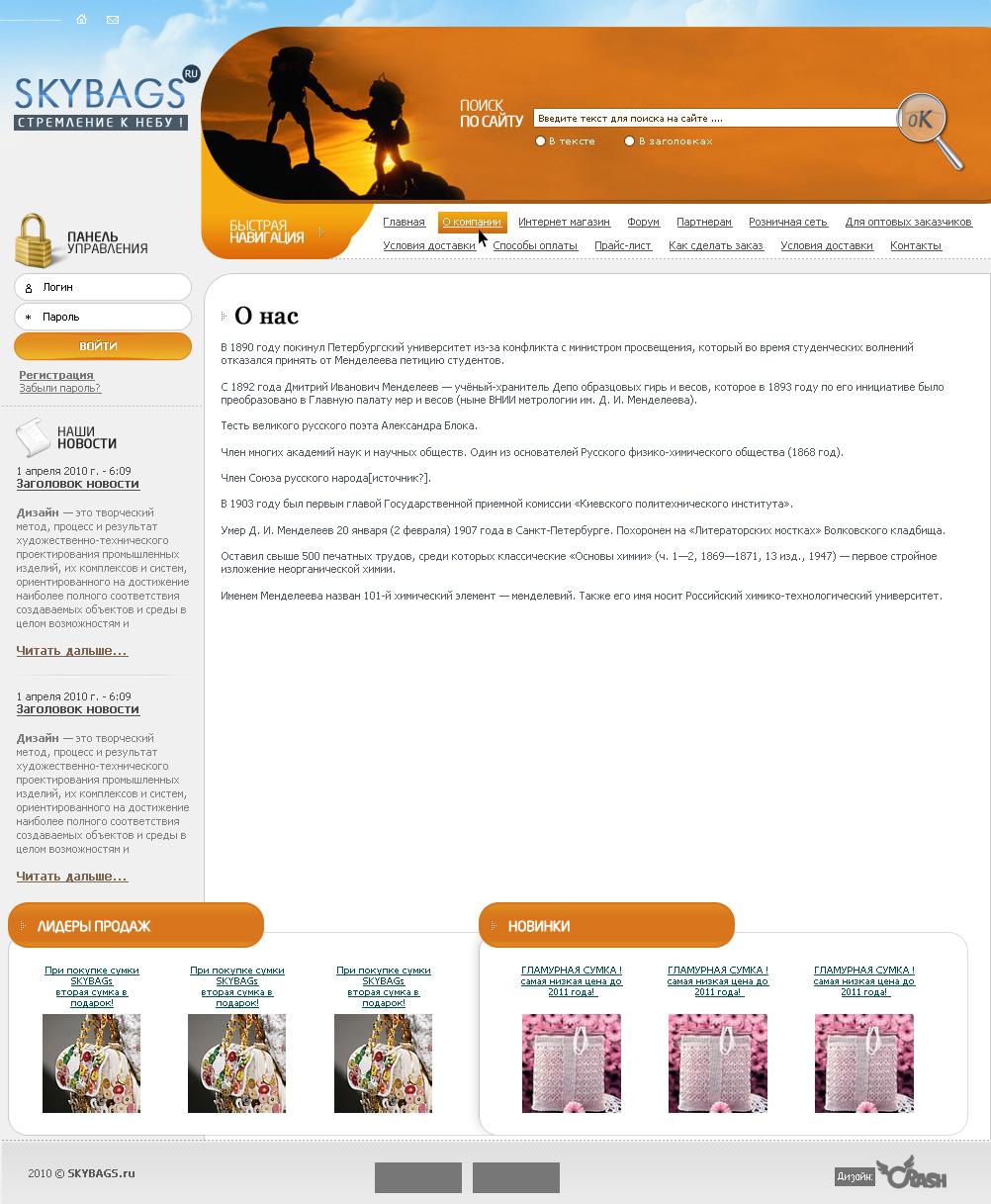 Разработка портала «SKYBAGS»
