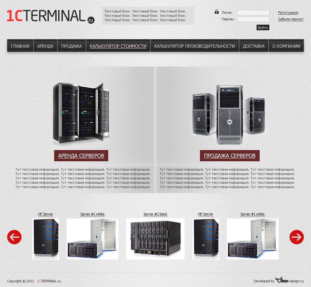 Разработка сайта «1CTERMINAL»