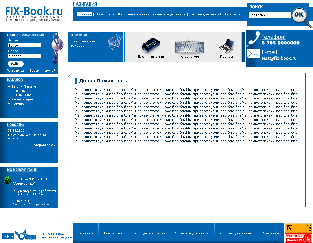 Разработка интернет-магазина «FIX Book»