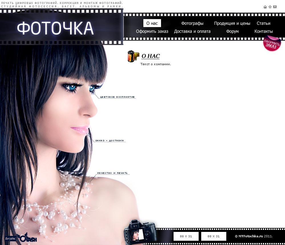 Разработка сайта «ФОТОЧКА»