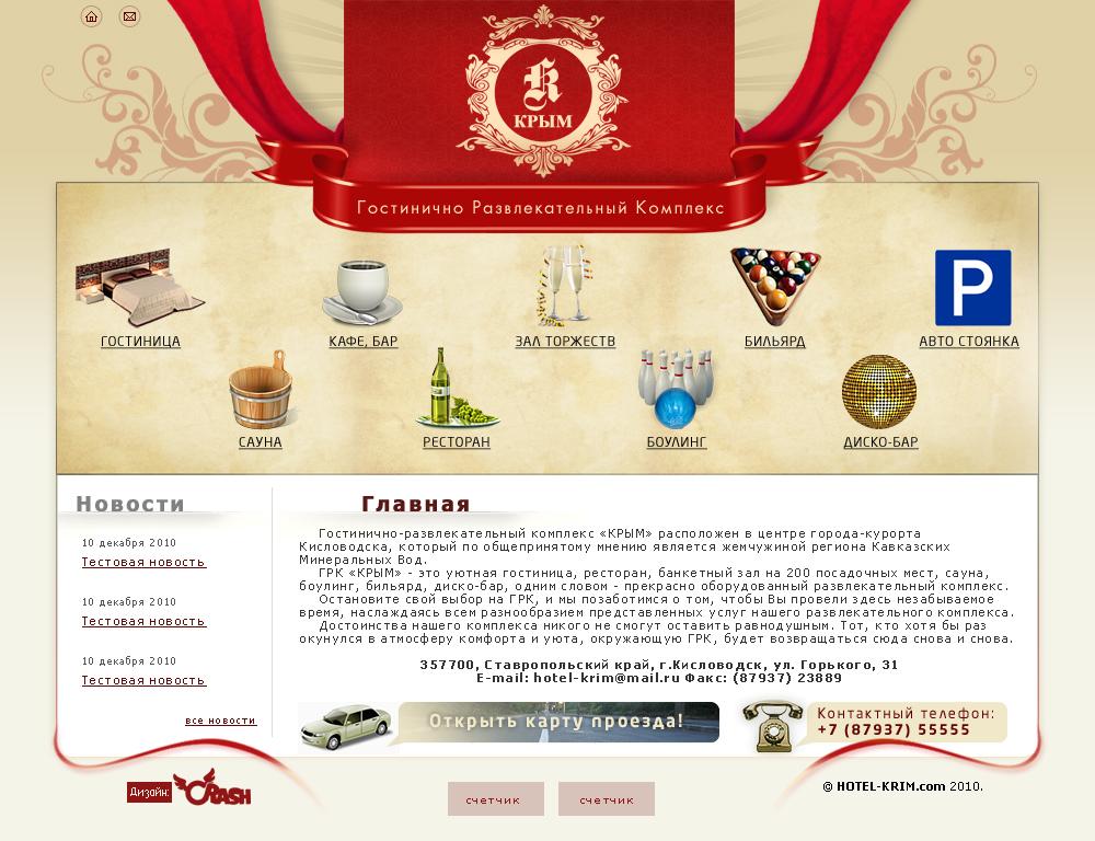 Разработка сайта «ГРК Крым»