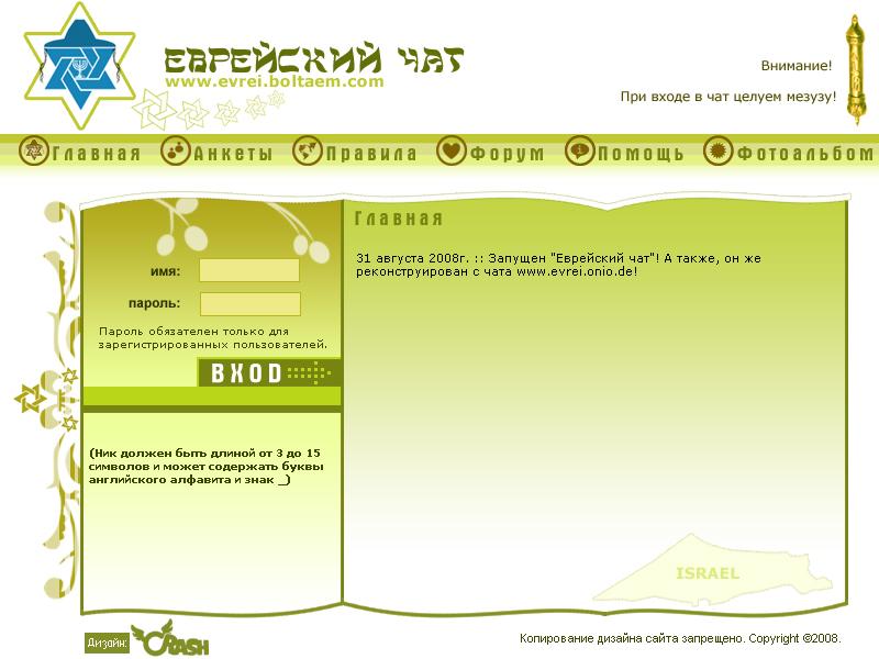 Разработка сайта «Еврейский чат»