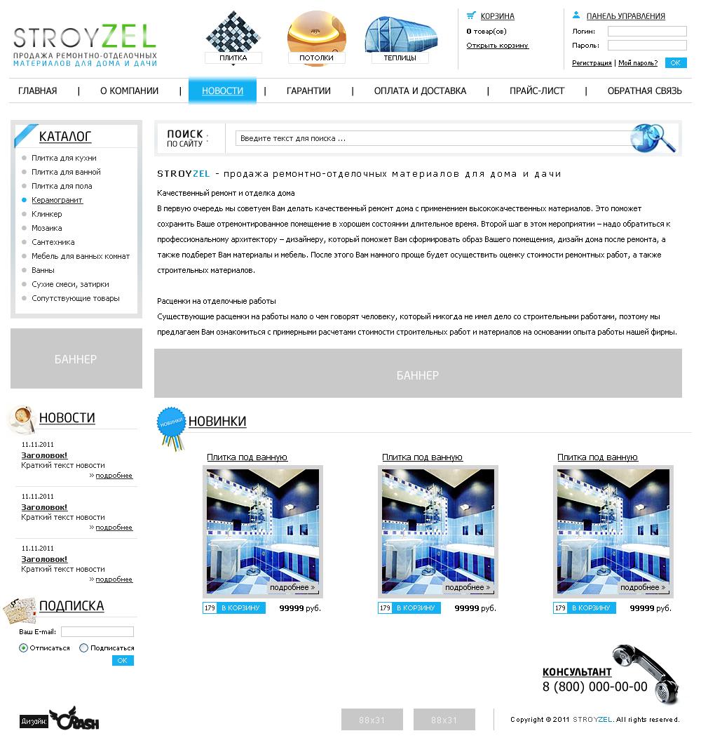 Разработка сайта «STROYZEL»