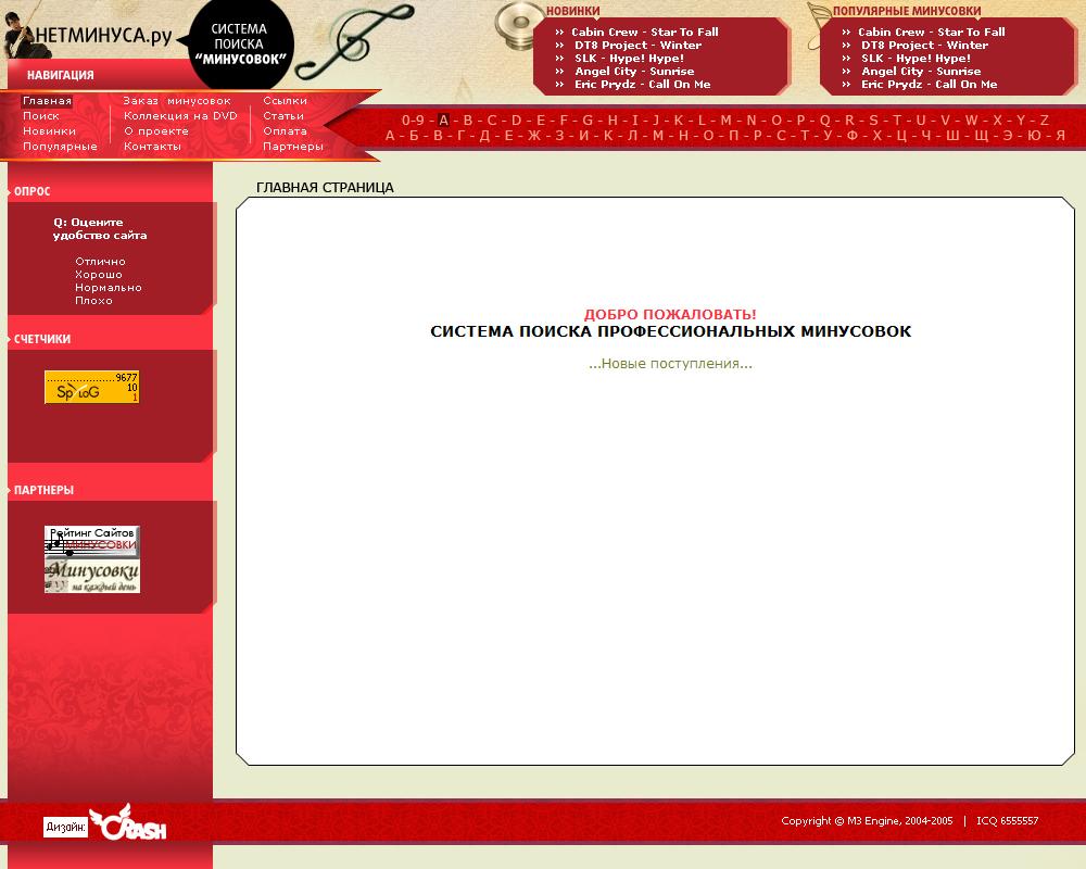 Разработка сайта «Нет Минуса»