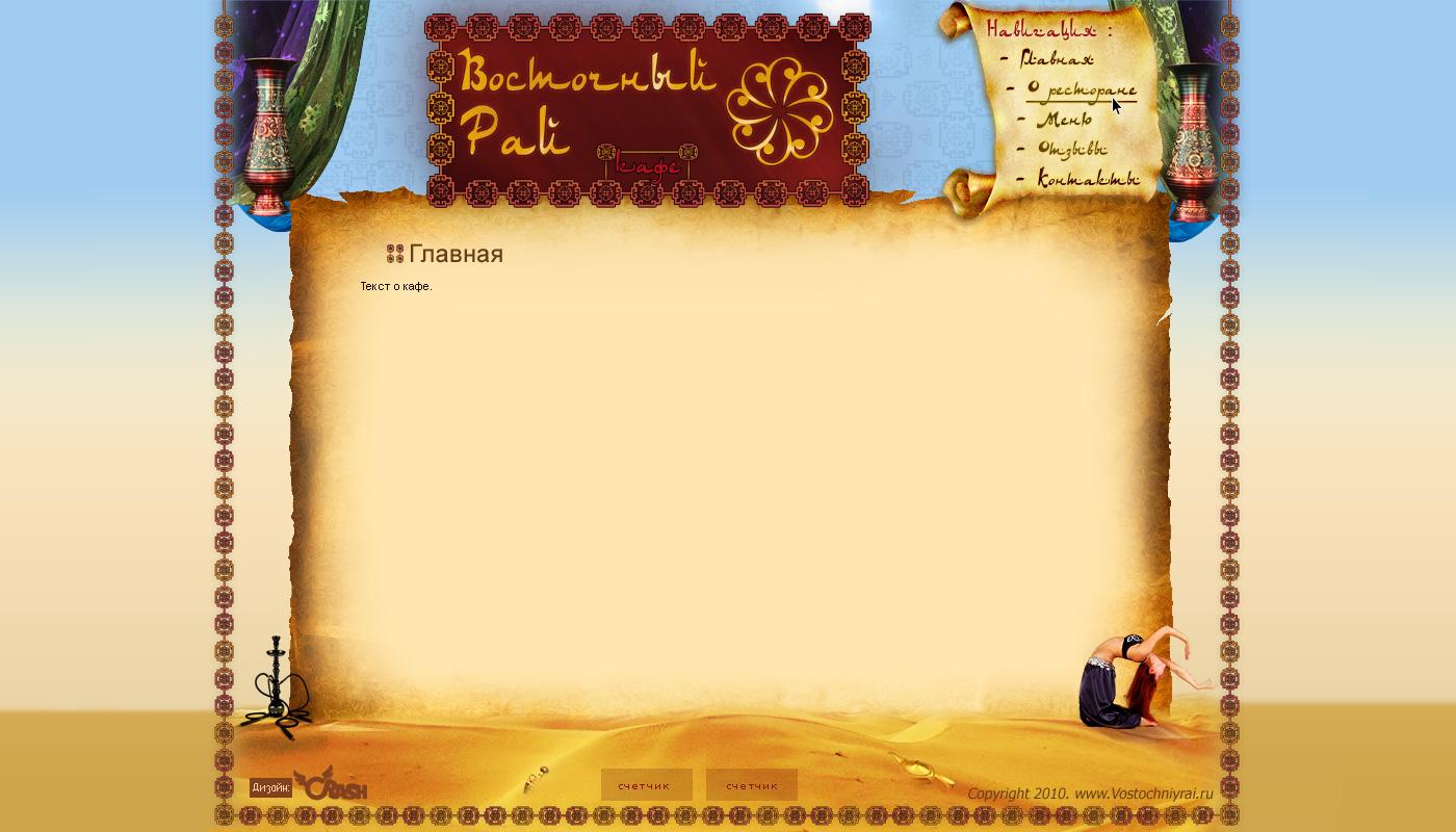 Разработка сайта ресторана «Восточный Рай»