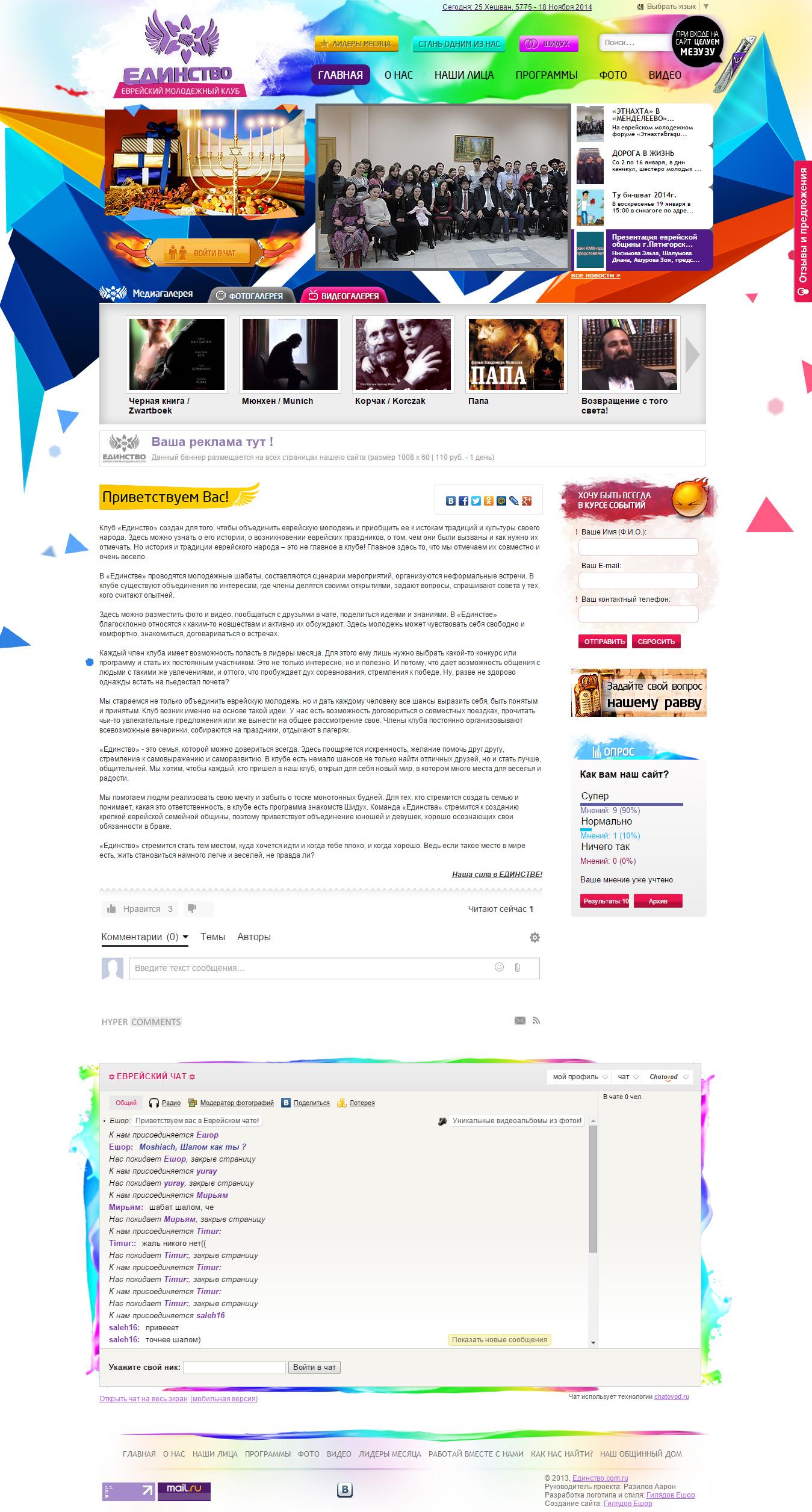 Разработка сайта молодежного клуба «ЕДИНСТВО»