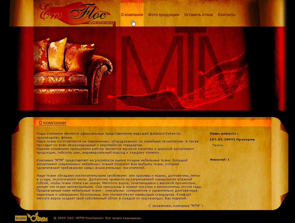 Разработка сайта «MTM»