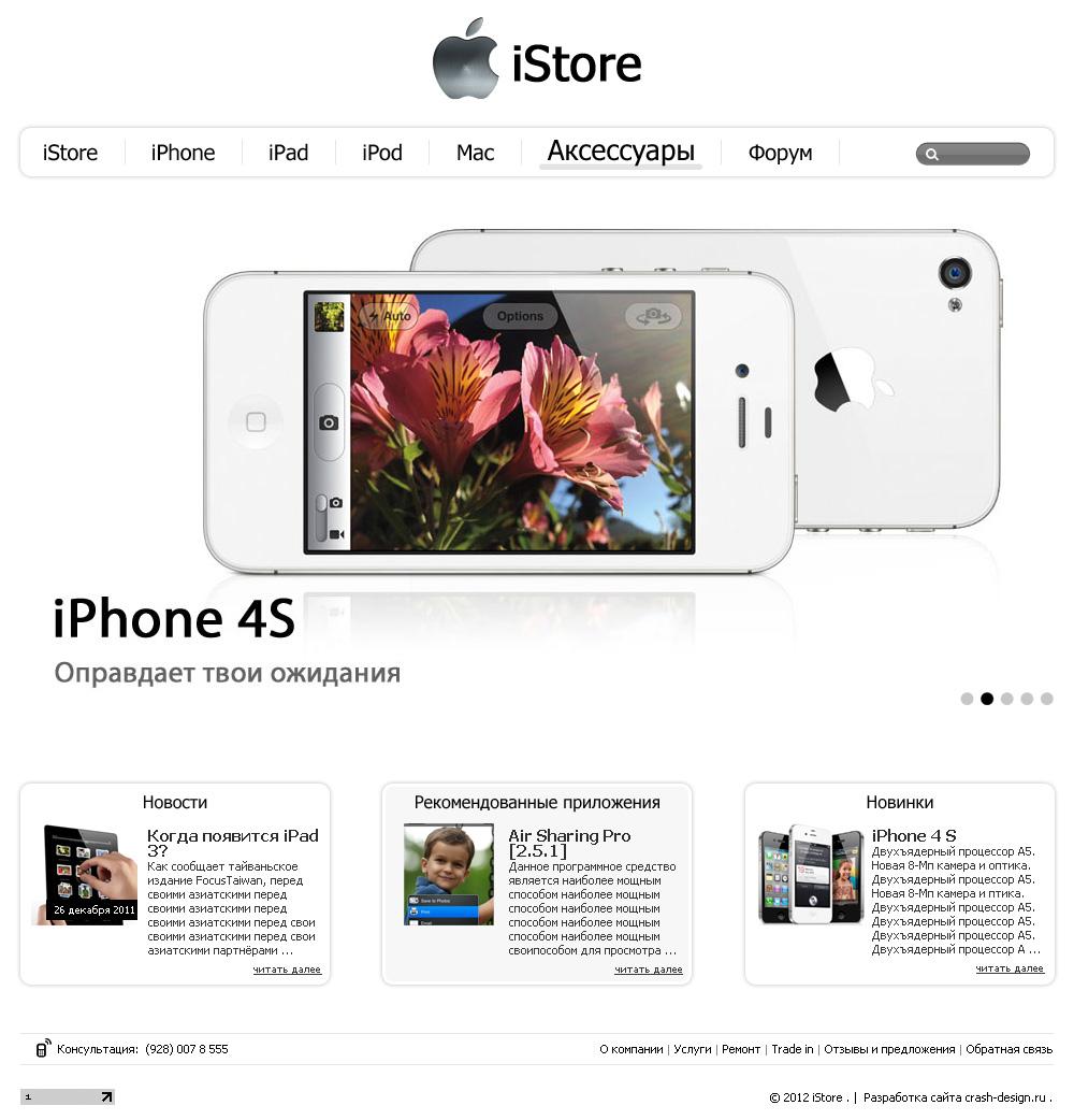 Разработка сайта сети салонов «iStore»